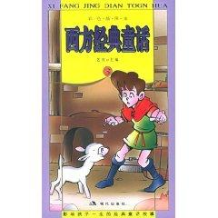 classic Western fairy tales (3 color illustrations of this) (Paperback)(Chinese Edition): YI HONG