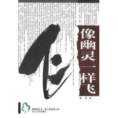 like a ghost flying (hardcover)(Chinese Edition): HAI NAN