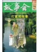 story: lawsuit story (Paperback)(Chinese Edition): GU SHI HUI BIAN JI BU