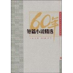 60 in Short Fiction (Paperback)(Chinese Edition): BEN SHE.YI MING