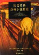 An Anthology Of European And American Classical Horror Stories(Chinese Edition): AI DE JIA AI LUN ...