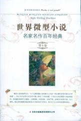 World Micro Fiction: famous writers Century Classic (Volume 9) (Paperback)(Chinese Edition): BEN ...