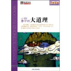 story in the major principles (paperback)(Chinese Edition): CUI ZHONG LEI