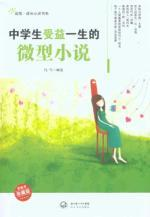 students benefit from a lifetime of micro-fiction: FENG XUE