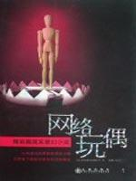 Network doll: The best hang surreal fantasy fiction (paperback)(Chinese Edition): LI CHA DE LUO WEI...
