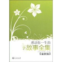 touching story of your life Complete Works (New Edition) (Paperback)(Chinese Edition): GAO CHANG ...