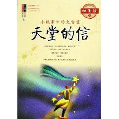 Heaven s letter (paperback)(Chinese Edition): ZHANG JIAN PENG