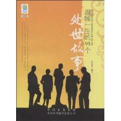 95 life skills warm life story (Paperback)(Chinese Edition): BEN SHE.YI MING