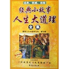 classic story of life truths Complete (Essence Collection) (Paperback)(Chinese Edition): ZHANG YA ...
