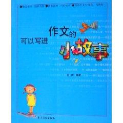 can be written into the composition of the story 3 (paperback)(Chinese Edition): NI NI