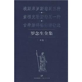 Luonian Sheng Complete (fill volume): Sophocles. Aeschylus tragedy a tragic three species of ...