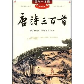 Three Hundred Tang Poems (color full solution) (Paperback)(Chinese Edition): QING) HENG TANG TUI ...
