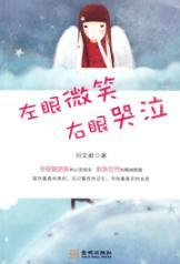 left eye. right eye and smile. cry (paperback)(Chinese Edition): LIU WEN XIAN