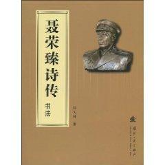 Nie Shi Zhuan calligraphy (paperback)(Chinese Edition): ZHANG YOU DONG