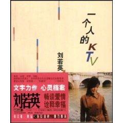 a person s KTV (paperback)(Chinese Edition): LIU RUO YING