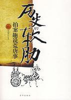 historical weakness: to stand up say absurd: SHI RONG XIN