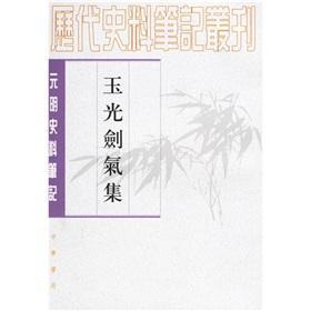 Yuguang Jian Qi set (Set 2 Volumes) (Paperback)(Chinese Edition): ZHANG YI