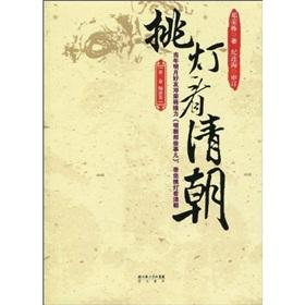 burning the midnight oil to see the Qing Dynasty (Volume 1. Volume Junji) (Paperback)(Chinese ...
