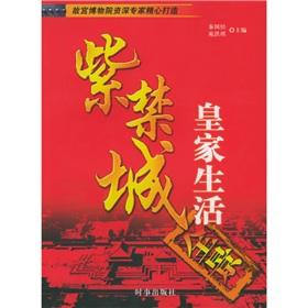 Forbidden City: Panorama Royal Life (paperback)(Chinese Edition): QIN GUO JING
