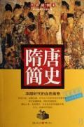 Tang History (Paperback)(Chinese Edition): TIAN CHUAN