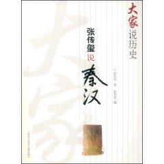 Yuxi said Zhang Qin Chuan (Paperback)(Chinese Edition): ZHANG CHUAN XI