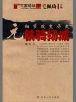 per: cavalry shine (paperback)(Chinese Edition): WEI JIAN