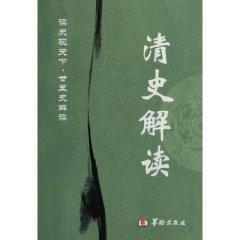 Qing Interpretation (Paperback)(Chinese Edition): ZHANG XIN KE