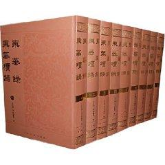 East recorded : Tung Wah Group of continuously recorded (all 17 sets) (hardcover)(Chinese Edition):...