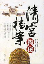Qing Secret Archives (Paperback)(Chinese Edition): LI GUO RONG