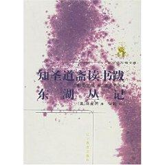 known fast read Postscript Lake Saint Cong Kee (Paperback)(Chinese Edition): PENG YUAN RUI