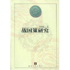 Warring Study (Paperback)(Chinese Edition): HU RU HONG