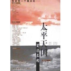 Taiping Heavenly Kingdom Historical Truth (Paperback)(Chinese Edition): ZHOU WU
