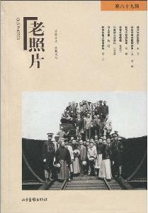 old photos (69 Series) (Paperback)(Chinese Edition): FENG KE LI