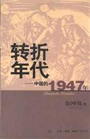 transition era: China 1947 (paperback)(Chinese Edition): JIN CHONG JI