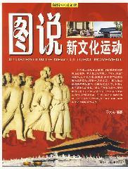 figure that the New Culture Movement (Paperback)(Chinese Edition): YU WEN FU