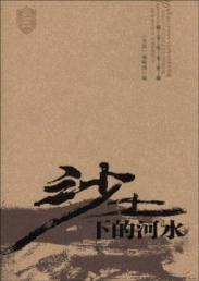 sand under the water (paperback)(Chinese Edition): BEN SHE.YI MING