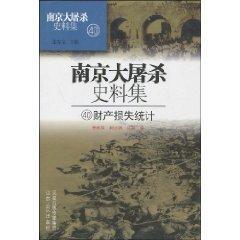 Nanjing Massacre historical data set (40 property loss of Statistics) (Hardcover)(Chinese Edition):...