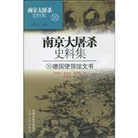 Nanjing Massacre historical data sets (30 German Embassy instrument) (hardcover)(Chinese Edition): ...