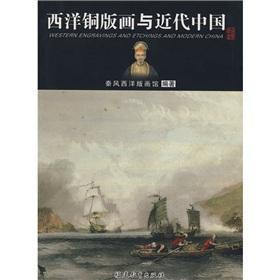 Western etchings and Modern China (Paperback)(Chinese Edition): QIN FENG XI YANG BAN HUA GUAN