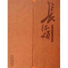Long March Song (Set 2 Volumes) (fine) (hardcover)(Chinese Edition): LI GUO CHENG