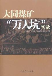 Datong Coal Mine mass graves Record (Paperback)(Chinese Edition): BEN SHE.YI MING