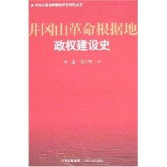 Jinggangshan Revolutionary History of Political Power (Paperback)(Chinese Edition): XIAO ZI HUA LI ...