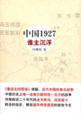 1927 Who Controls China (Paperback)(Chinese Edition): YE SHU MING