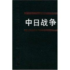 Sino-Japanese War (6) (fine) / Chinese History Data Series Sequel (Hardcover)(Chinese Edition)...