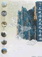 Gorges History. Culture and Tourism (Paperback)(Chinese Edition): REN GUI YUAN
