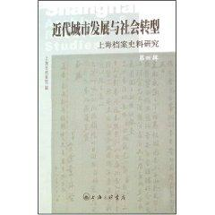 Modern Urban Development and Social Transformation: Historical Archives of Shanghai (Paperback)(...