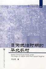 North China Rural Areas under the Reign Of Japan and the Puppet Regime(Chinese Edition): WANG SHI ...