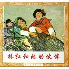 forest of red and her partner / Modern Story Art Gallery [Paperback](Chinese Edition): GAO MEI...