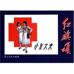 flag Song: Little Jinda Fu [Paperback](Chinese Edition): WAN YI XUAN