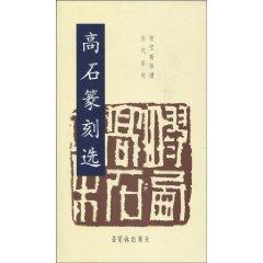 high stone carving Select [Paperback](Chinese Edition): GAO SHI